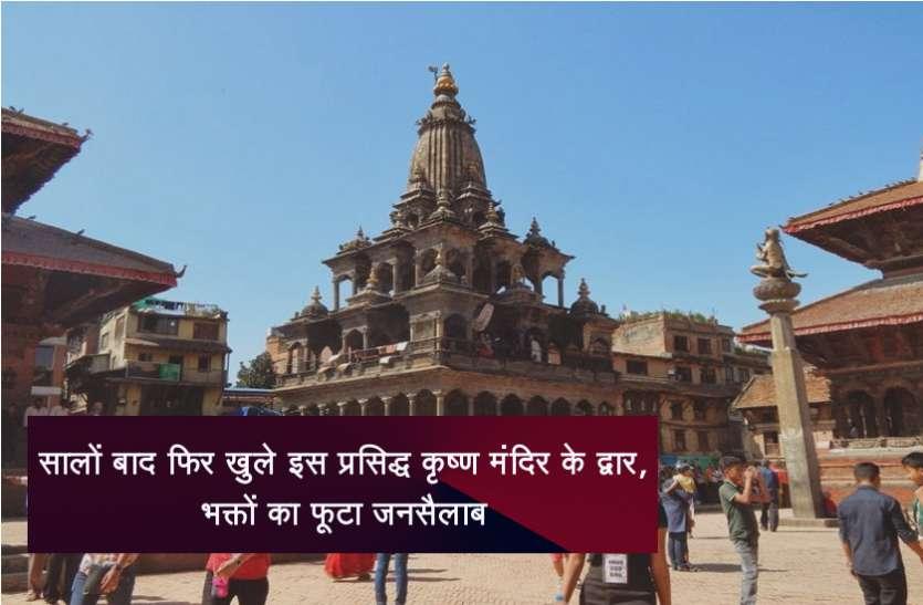 सालों बाद फिर खुले इस प्रसिद्ध कृष्ण मंदिर के द्वार, भक्तों का फूटा जनसैलाब