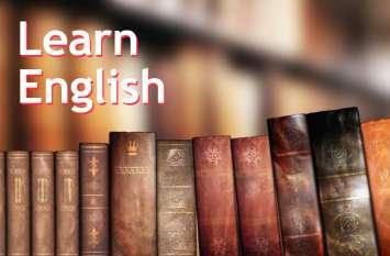 Learn English इन शब्दों के प्रयोग से सीखें शानदार अंग्रेजी बोलना