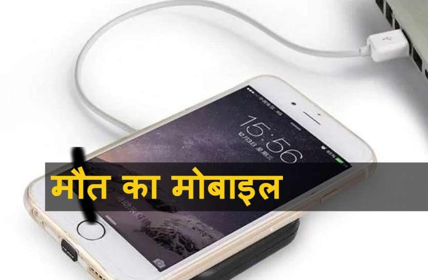 मोबाइल चार्ज करना पड़ा महंगा, बाप-बेटे की मौत