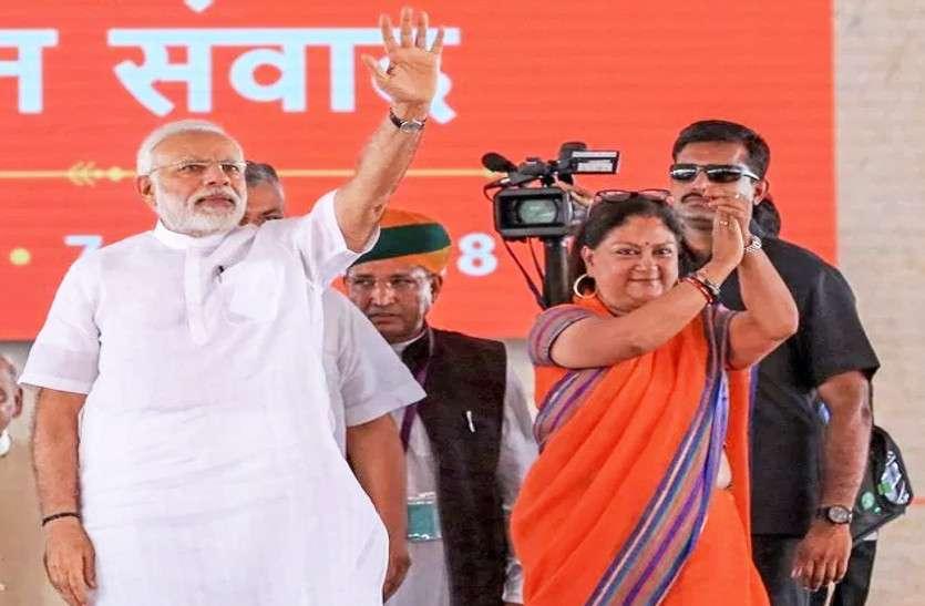 प्रधानमंत्री मोदी के बाद अब मुख्यमंत्री वसुंधरा राजे भी उठाने जा रही हैं ऐसा कदम