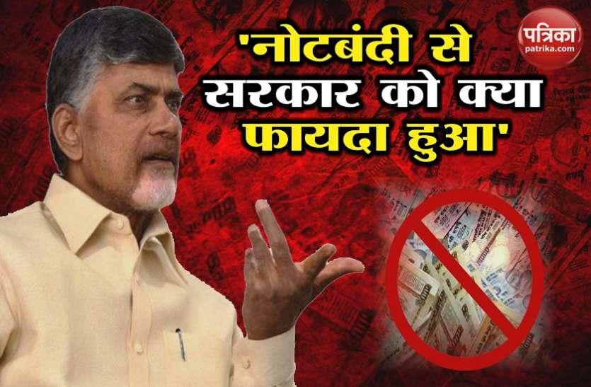 नोटबंदी पर विपक्ष का हमला जारी, अब सीएम नायडू ने उठाए सवाल- 2000 रुपए के नोट की जरूरत क्या थी ?