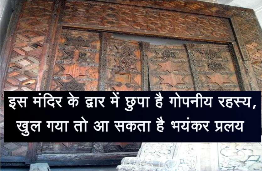 इस मंदिर के द्वार में छुपा है गोपनीय रहस्य, खुल गया तो आ सकता है भयंकर प्रलय