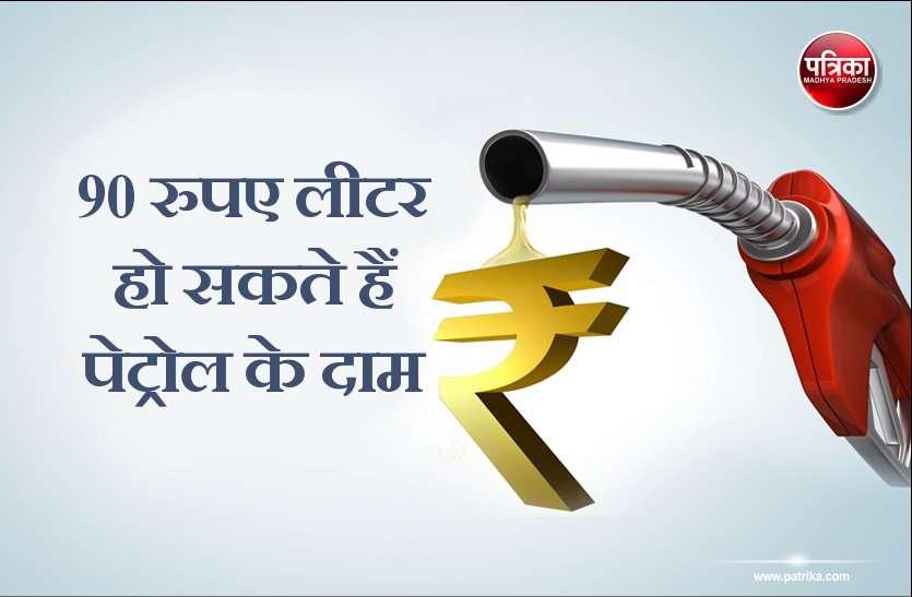 Petrol Price: जल्द 90 रुपए हो जाएंगे पेट्रोल के दाम, पढ़ें यह रिपोर्ट