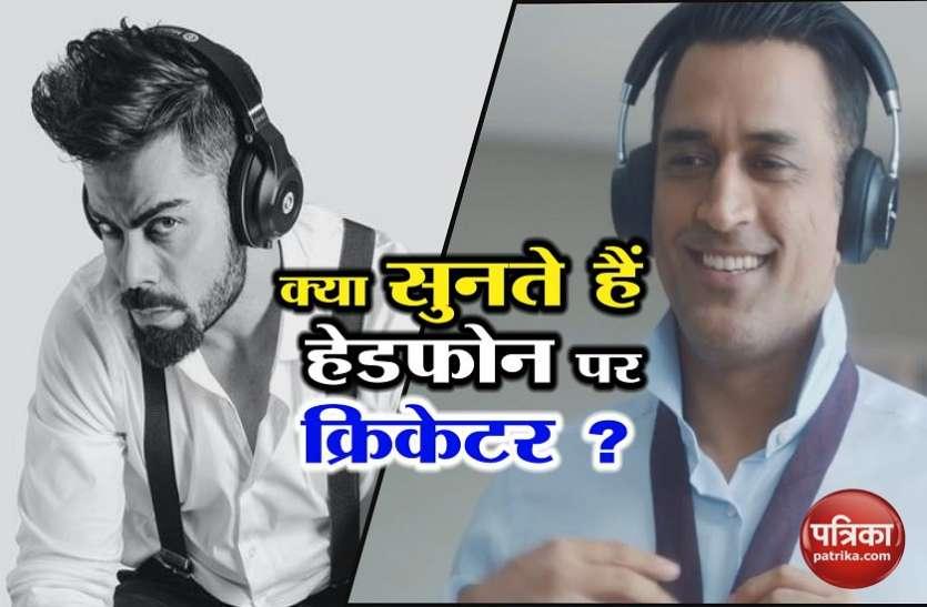 जानें क्रिकेटरों के पसंदीदा गाने, धोनी से कोहली तक जो वे हेडफोन पर सुनते हैं