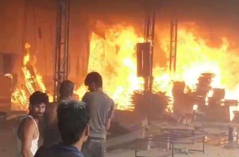 हैंडीक्राफ्ट फैक्ट्री में आग का तांडव, लाखों का फर्नीचर राख