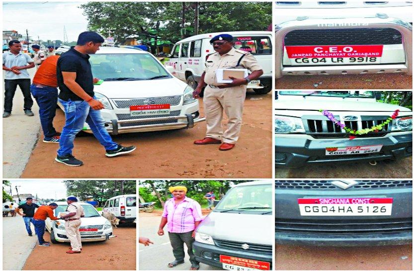 100 वीआईपी गाडिय़ों की पुलिस ने की कार्रवाई, नेताओं और असफरों वाहनों में पदनाम लिखने पर काटा चालान