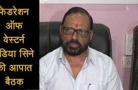 फेडरेशन ऑफ वेस्टर्न इंडिया सिने की आपात बैठक, देखें वीडियो