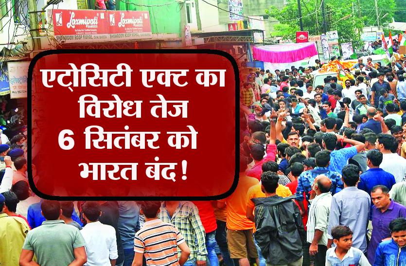 एट्रोसिटी एक्ट का विरोध तेज 6 सितंबर को भारत बंद! तीन मंत्रियों की सुरक्षा बढ़ाई..