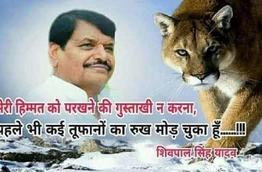 शेर के साथ सोशल मीडिया छाये शिवपाल यादव, कहा, मेरी हिम्मत को परखने की गुस्ताखी न करना