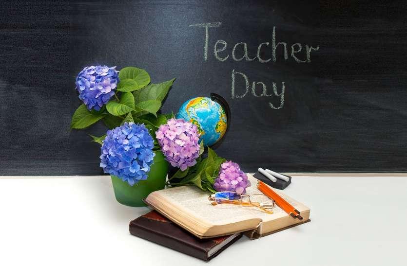 Teachers Day 2018 Gifts Ideas : शिक्षक दिवस पर अपने टीचर्स को दें ये गिफ्ट