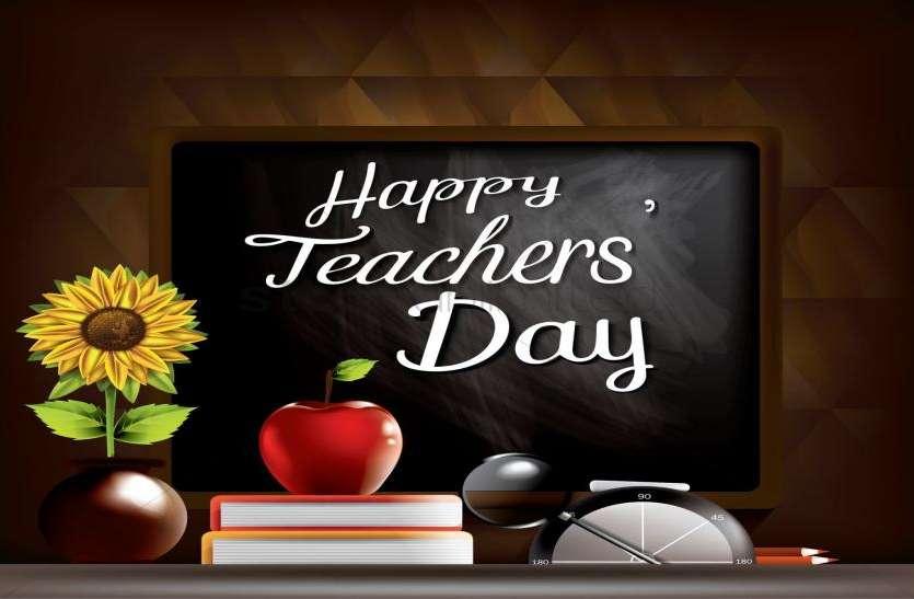 शिक्षक दिवस विशेष  :  इस दिव्यांग शिक्षक के जज्बेे को कीजिए सलाम , जिस विद्यालय में सेवाएं दी, छोड़ी अमिट छाप