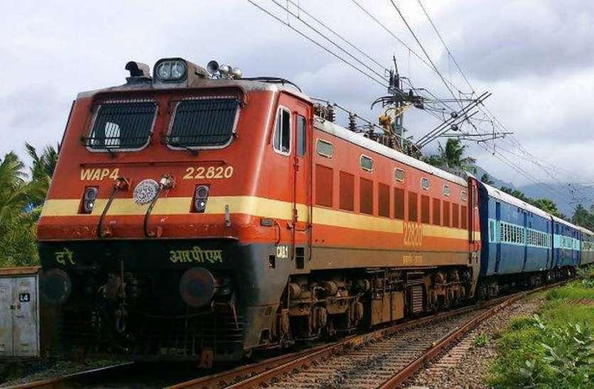 अलर्ट: आज से कई ट्रेनें चलेंगी देरी से, यहां देखिए पूरी लिस्ट