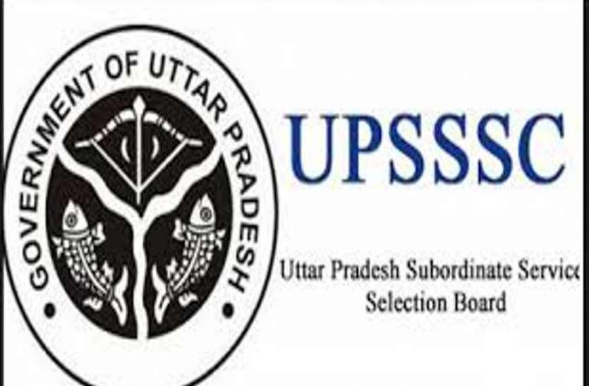 UPSSSC भर्ती परीक्षा का बदलेगा पैटर्न, समूह 'ग' के लिये भी देना होगा प्री और मेन्स