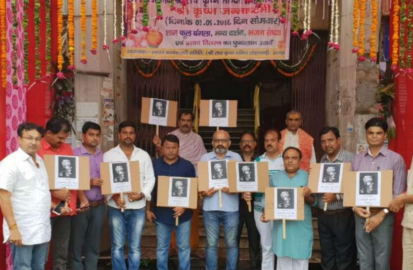 छह सितम्बर भारत बंद, जन्माष्टमी पर श्रीकृष्ण से मांगी एससी एसटी एक्टका दुख दूर करने की मन्नत