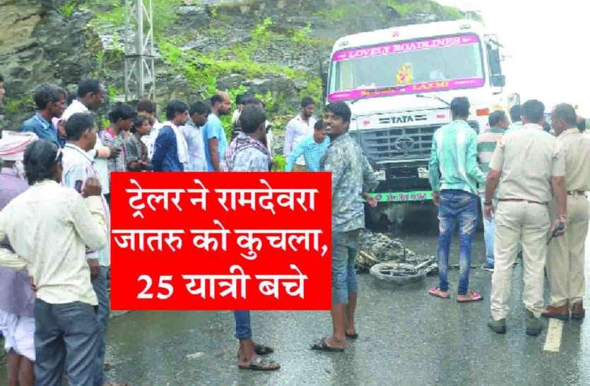 हाइवे क्रॉस करते रामदेवरा जातरु को ट्रेलर ने कुचला व पिकअप पलटी, 25 यात्री बाल बाल बचे