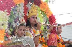 एमपी के इस शहर में कृष्ण-कन्हैया का मनाया गया ऐसा जन्मोत्सव कि फीका पड़ गया कई शहरों का जश्न, भक्ति में डूबा शहर