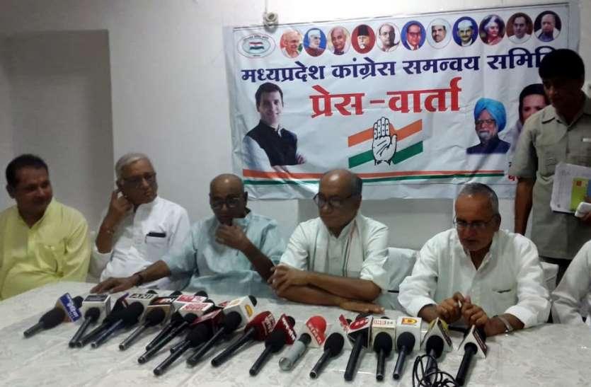 दिग्विजय सिंह ने प्रेस कॉन्फ्रेंस में साधा मोदी-शिवराज पर निशाना, BJP पर लगाए ये गंभीर आरोप