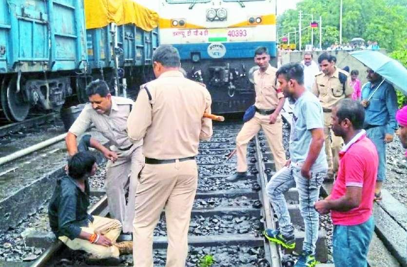 सहयात्री से झगड़ा कर रेल पुलिस को बुलाने के लिए इंजन के सामने बैठा युवक, यहां पढ़िए पूरा हाई वोल्टेज ड्रामा
