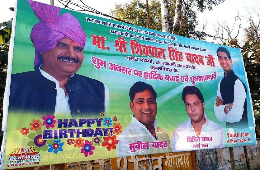शिवपाल के जन्मदिन के पोस्टरों से समाजवादी रंग और मुलायम की फोटो गायब, शुरू हो गई नई पार्टी की चर्चा