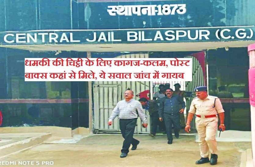ओडिशा के सीएम पटनायक को भेजा पत्र: हत्या और डकैती के अपराधी ने मांगे 50 करोड़