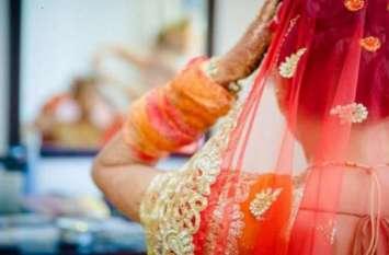 दोगुनी उम्र के विधायक से हो रही थी शादी, प्रेमी के साथ भागी दुल्हन
