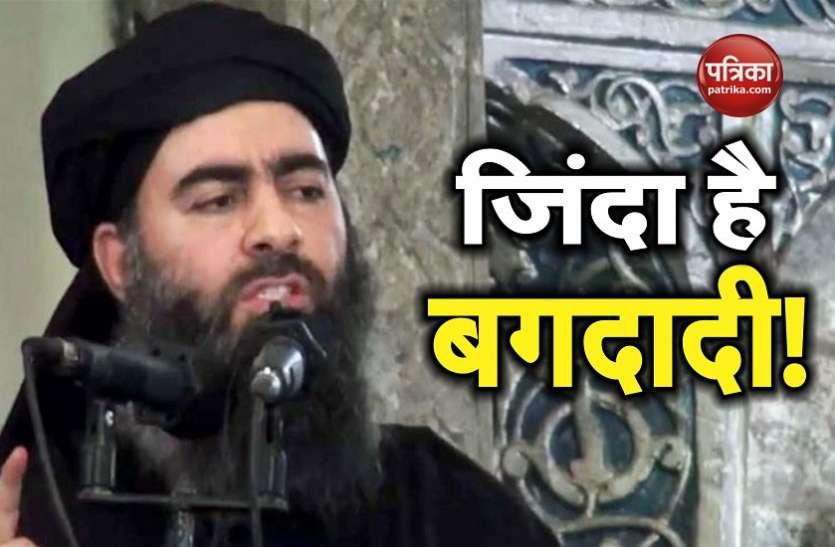 जिंदा है ISIS सरगना अबू बक़र अल बग़दादी!, अफ्रीकी देश में छिपे होने की आशंका