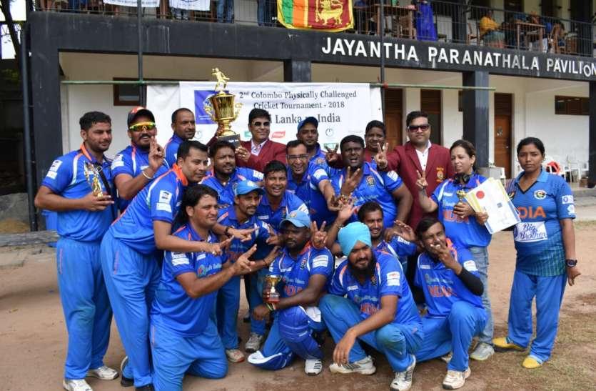कोलम्बो में हुए दिव्यांग क्रिकेट T-20 मैच में श्रीलंका की टीम को हराकर जीत का खिताब किया इन्होंने अपने नाम