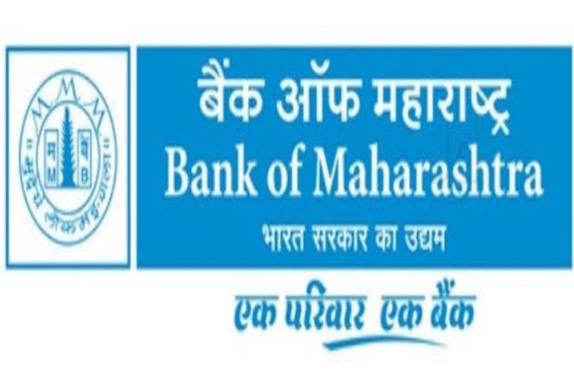 बैंक ऑफ महाराष्ट्र में स्पेशलिस्ट ऑफिसर के 59 पदाें पर भर्ती, करें आवेदन