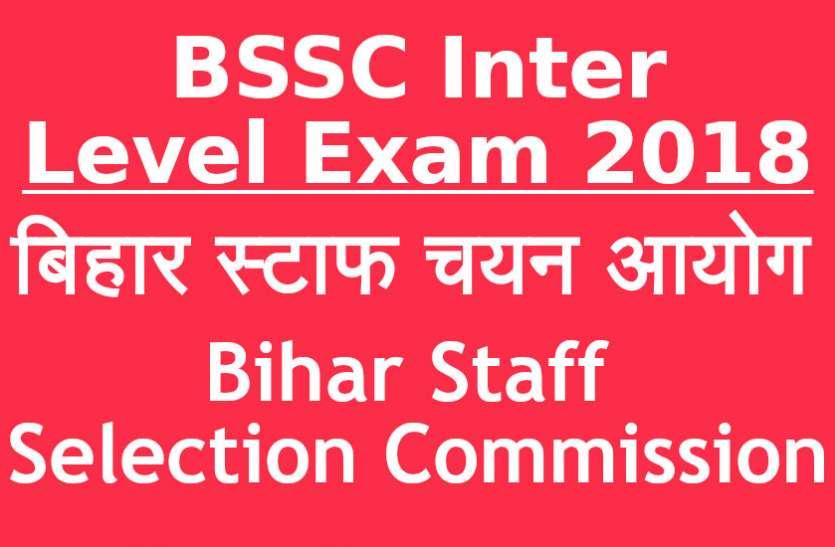 BSSC Inter Level Exam 2018 की डेट्स घोषित, यहां देखें पूरी जानकारी