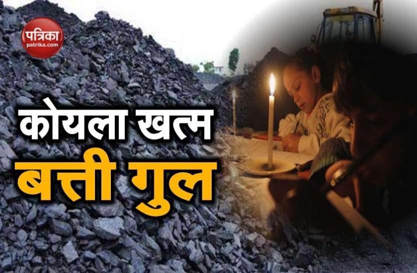 एनटीपीसी प्लांट में नहीं है कोयला, अंधेरे में डूब जाएगा दिल्ली सहित पूरा उत्तर भारत!
