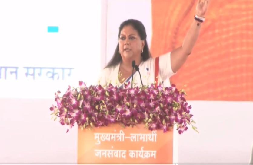 मुख्यमंत्री जनसंवाद कार्यक्रम : CM राजे ने अमरूदों के बाग़ से बोला कांग्रेस पर हमला, कही ये बड़ी बातें