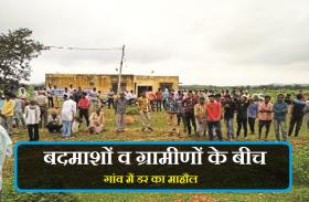 बड़ी खबर : बदमाशों व ग्रामीणों के बीच फायरिंग, गांव में डर का माहौल