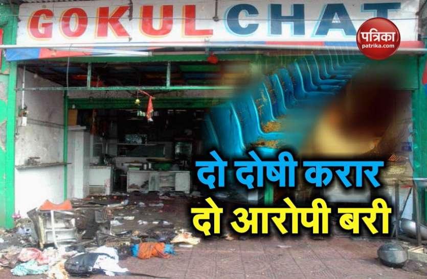 हैदराबाद धमाका: 11 साल पहले पुलिस ने किए थे 19 बम डिफ्यूज, 2 में हो गया था ब्लास्ट