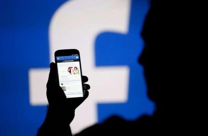 दुनिया भर में कुछ समय के लिए बाधित रहा Facebook, यहां जानें पुरी ख़बर