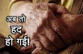 शर्मनाक: घर में सो रही 82 बुजुर्ग महिला से बलात्कार का प्रयास