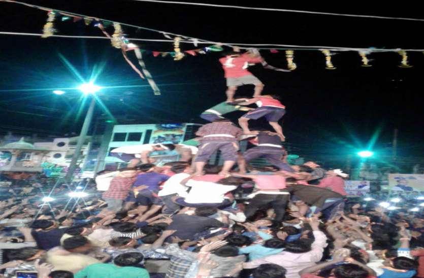गोविंदाओं की टौली ने हजारों लोगों के सामने रात 11.55 पर फूटी दही-हांडी