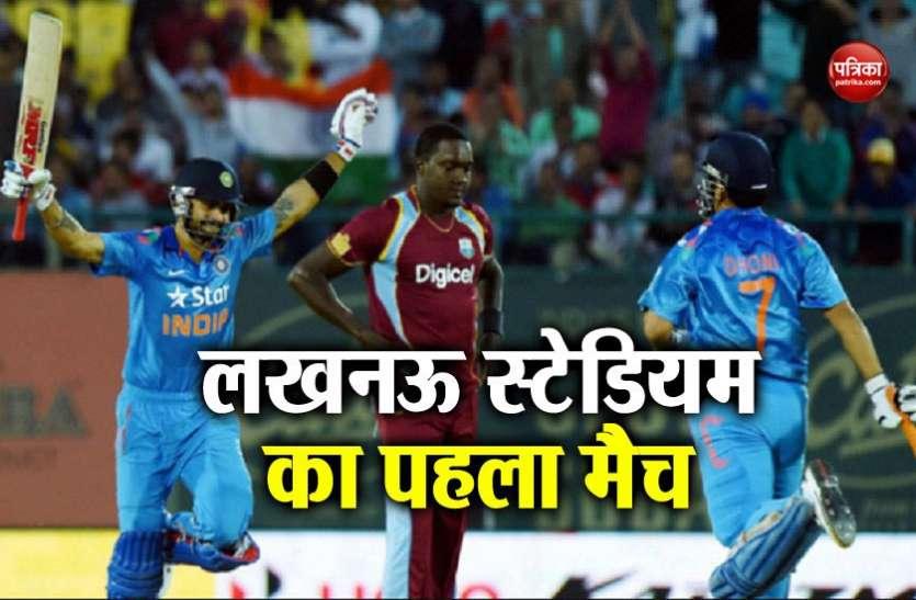 भारत और वेस्टइंडीज क्रिकेट सीरीज का शेड्यूल हुआ जारी, लखनऊ स्टेडियम में भी खेला जाएगा मैच
