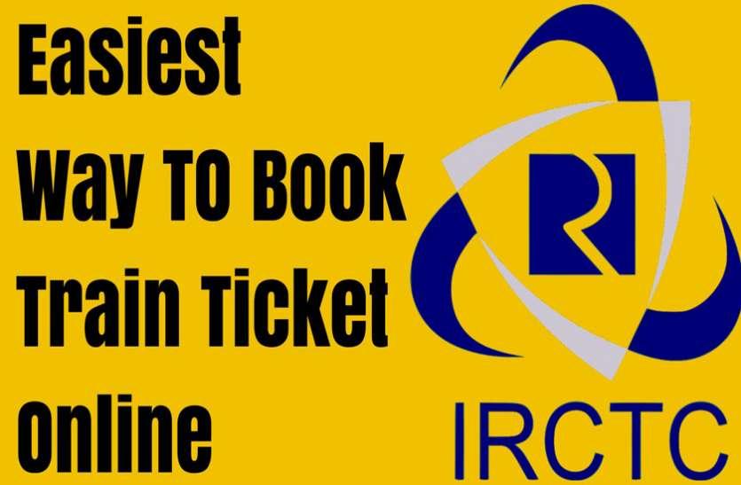 IRCTC Online E Ticket Booking :  IRCTC से इन पांच स्टेप्स से आसानी से बुक कराएं टिकट
