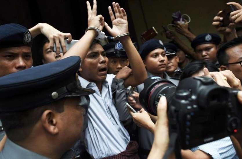 नागरिक अधिकार समूहों ने की म्यांमार सरकार की निंदा, सजा पाए पत्रकारों को रिहा करने की मांग
