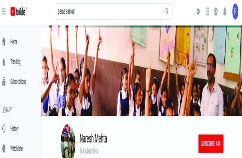 शिक्षक दिवस विशेष : यू-ट्यूब पर बनाई चैनल, ताकि विद्यार्थियों को मिल सके स्कॉलरशिप