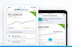 Paytm Money App से म्यूचुअल फंड में भी कर सकेंगे निवेश, यह होगा बड़ा फायदा
