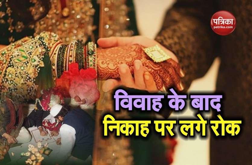 सिफारिशः ऐसा कानून बने कि विवाह के बाद निकाह न कर पाएं हिंदू