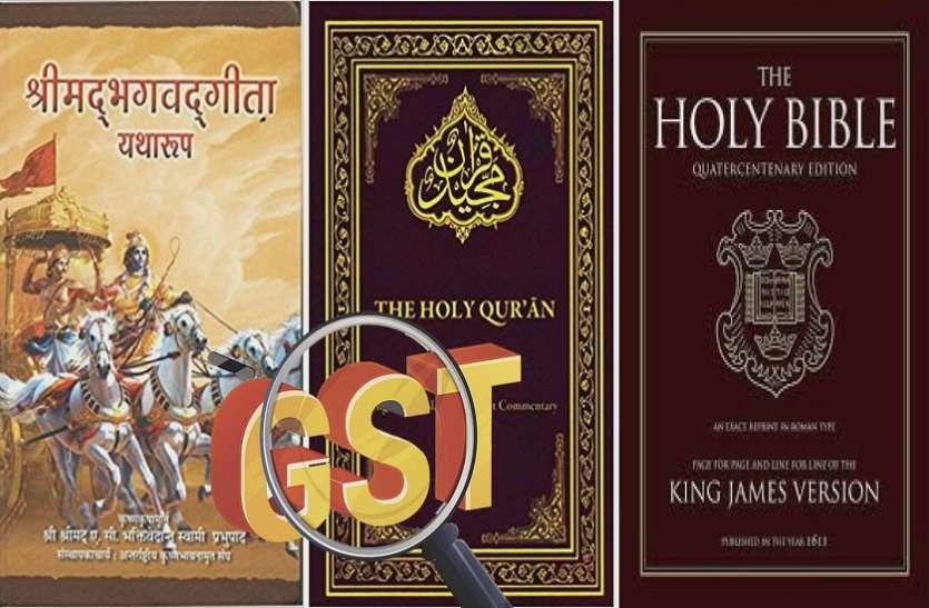 अब गीता, कुरान आैर बाइबल पर भी देना होगा GST, जेब ढीली करने के लिए हो जाइए तैयार