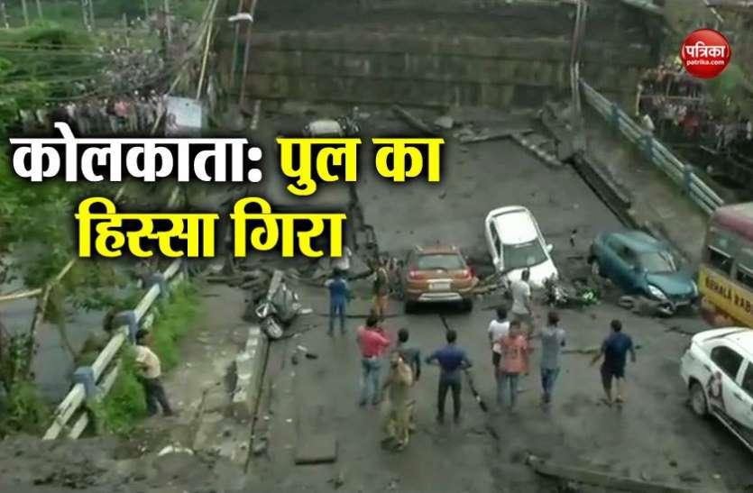 कोलकाता: माझेरहाट फ्लाई ओवर का हिस्सा गिरा, 1 की मौत, कई लोग जख्मी