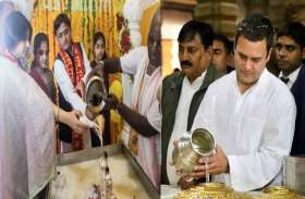 'राम' के मुकाबले अखिलेश का 'जय श्री कृष्णा' राहुल का 'जय भोले नाथ', 2019 के लिए ढूंढ़ ली काट !
