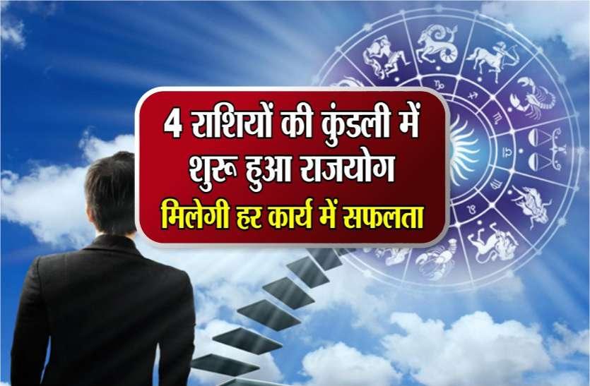 Raj yog in janam kundali : 4 राशियों की कुंडली में शुरू हुआ राजयोग, मिलेगी हर कार्य में सफलता