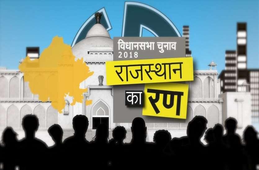 कब-कब हुआ राजस्थान की 200 विधानसभा क्षेत्रों का परिसीमन