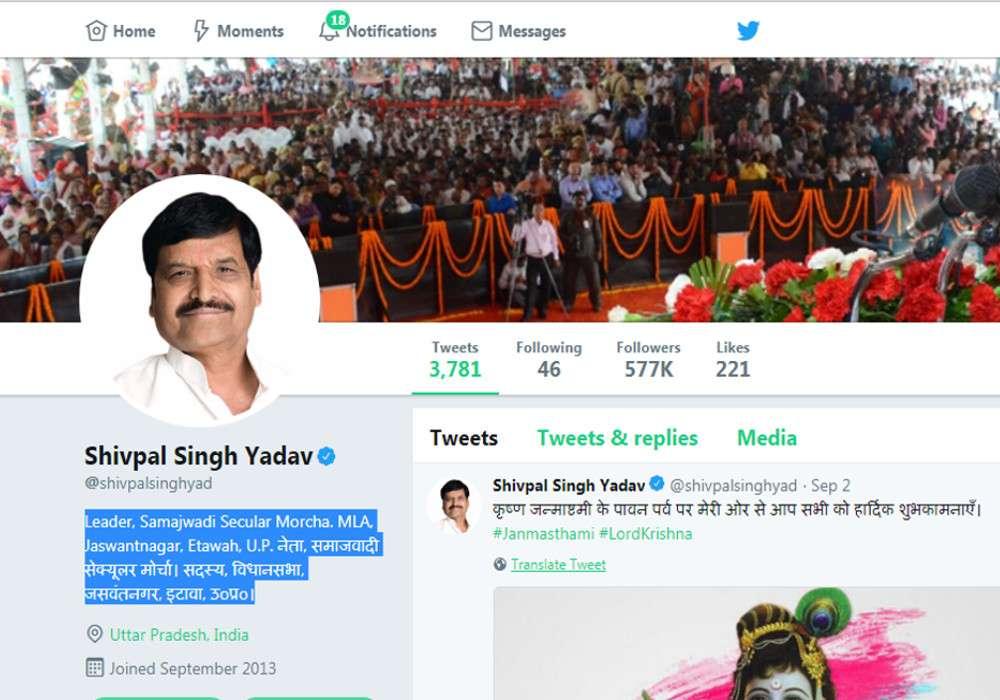 Shivpal Twitter