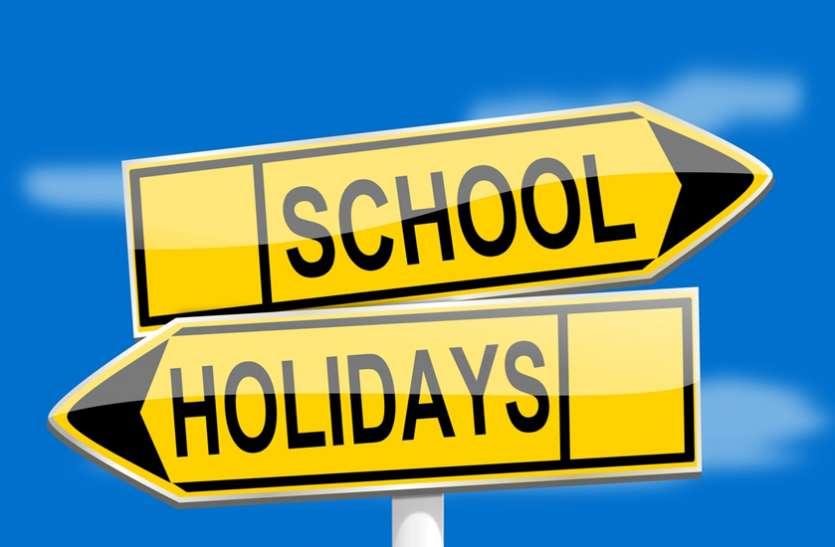 सितंबर और अक्टूबर माह में इतने दिन बंद रहेंगे स्कूल-कॉलेज, बच्चों की होगी बल्ले-बल्ले