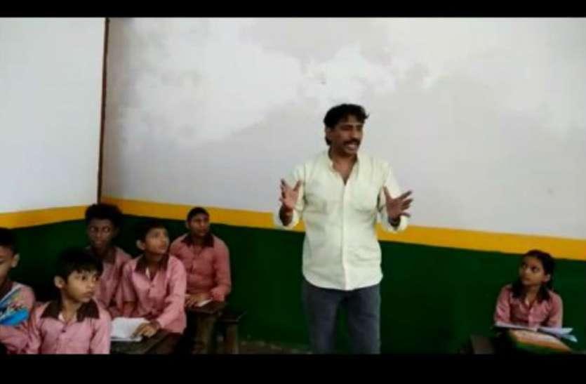 शिक्षक दिवस 2018: उत्तर प्रदेश के ये शिक्षक हैं जादूगर, किया कुछ ऐसा, बच्चों को स्कूल से नहीं लगता डर